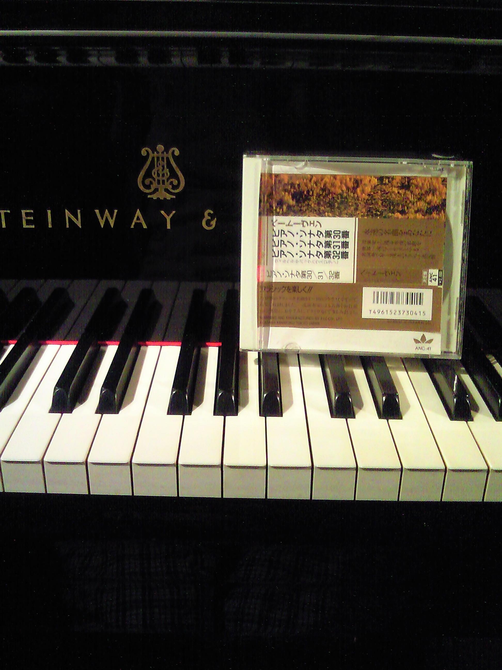 近所の東急ストアのイベントで買ったバックハウスのピアノソナタ@ベートーベン