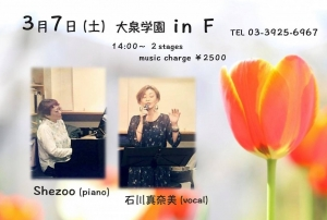 Flyer-by-manami